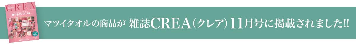 マツイタオルの商品が雑誌CREA(クレア)11月号に掲載されました!