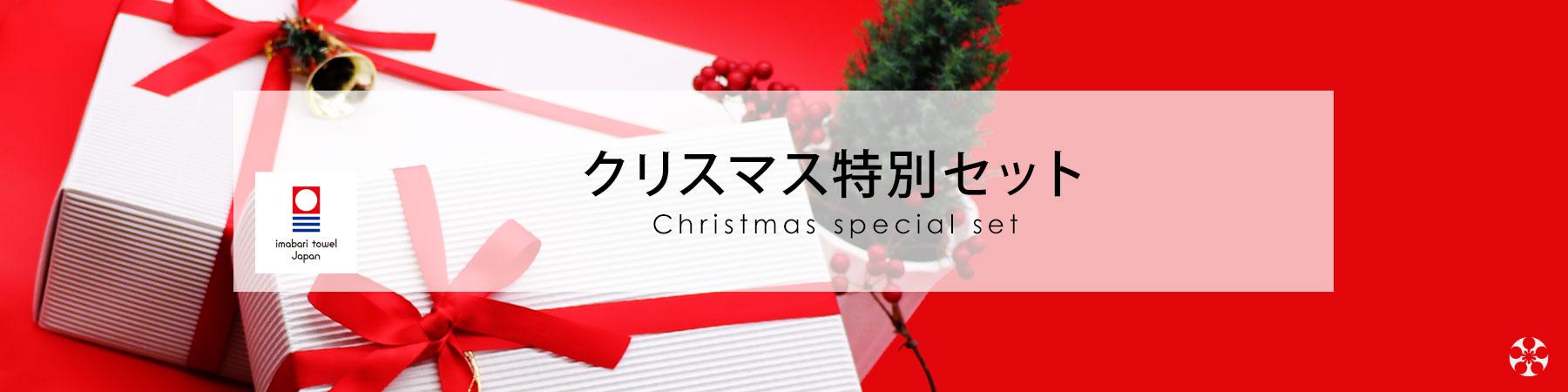 バナー ボーテ クリスマス特別セット