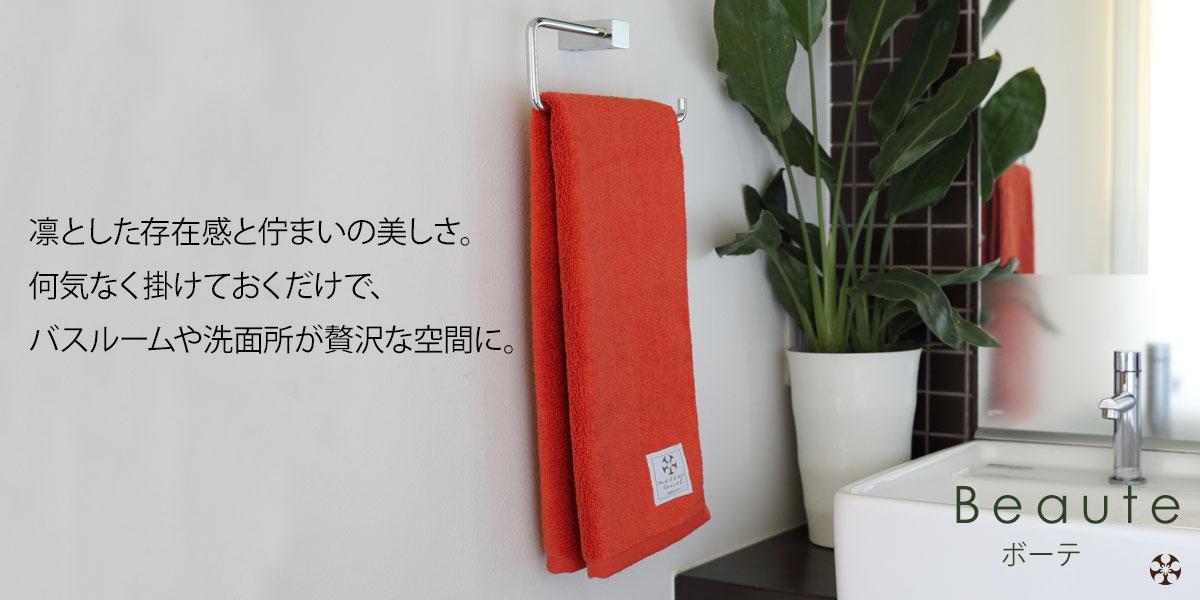 マツイ タオル ボーテ matsui towel 高級タオル 今治タオル