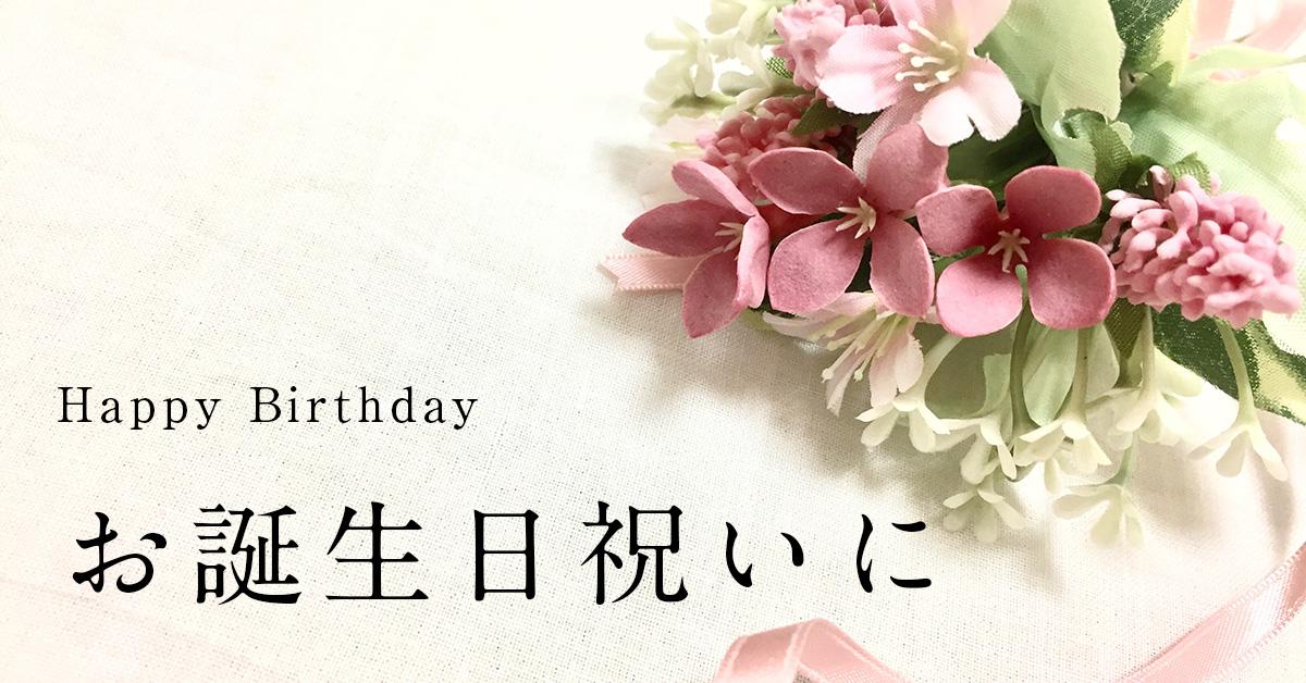 お誕生日祝い タオル