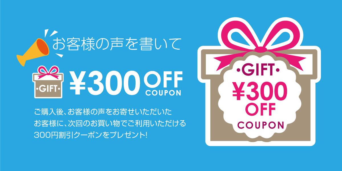お客様の声を書いて300円割引クーポンをゲット!