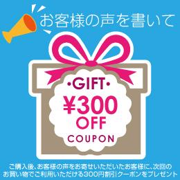 お客様の声を書いて300円割引クーポンがもらえる!