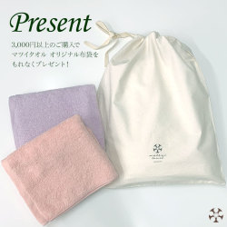 3000円以上のご購入でマツイタオルオリジナル布袋プレゼント