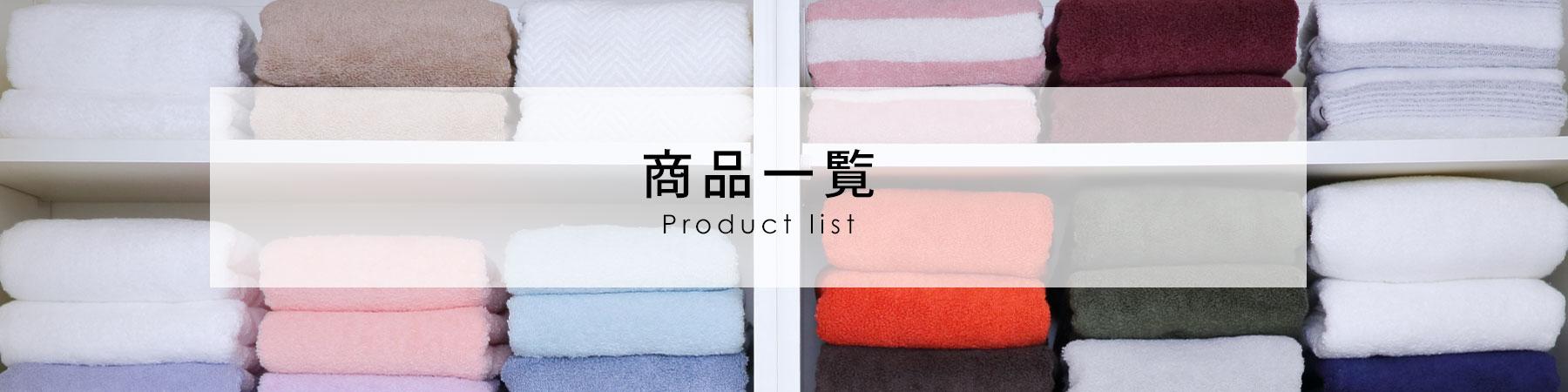 商品一覧 マツイ タオル matsui towel バスタオル フェイスタオル ギフト