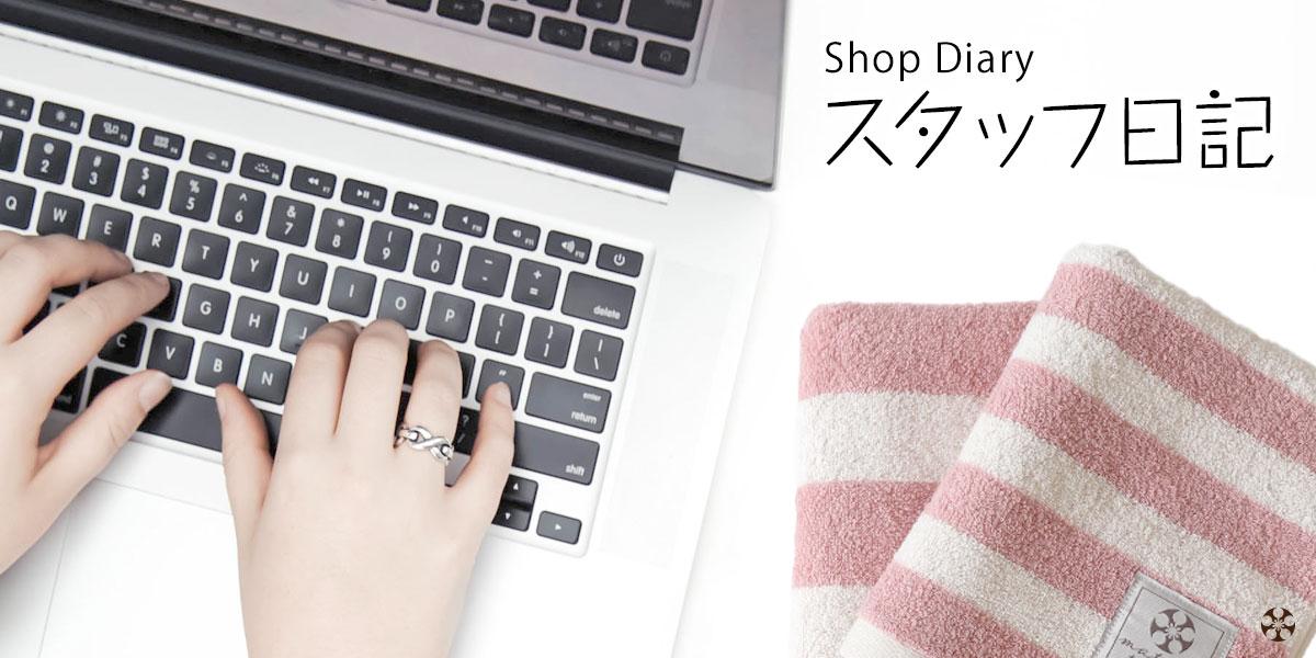 マツイ タオル スタッフ ブログ matsui towel blog